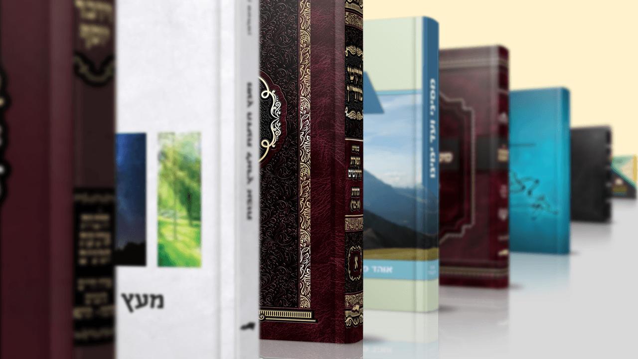 הוצאת ספר תורני חרדי מול ספר דתי הבדלים - טקסט רץ הוצאה לאור