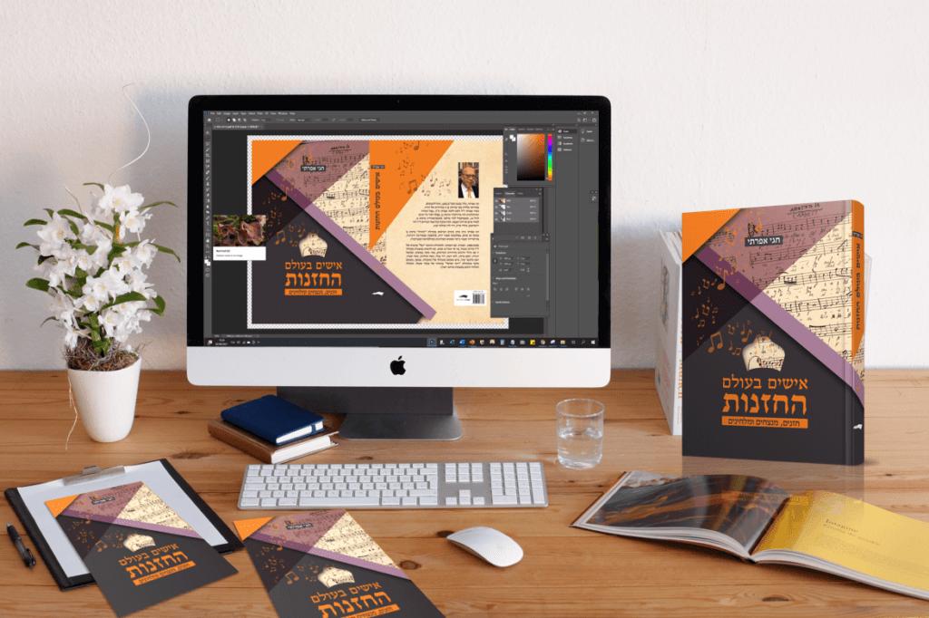 49 מעצבת ספרים מעצב - טקסט רץ הוצאה לאור